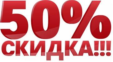 Матрасы со скидкой до -50%